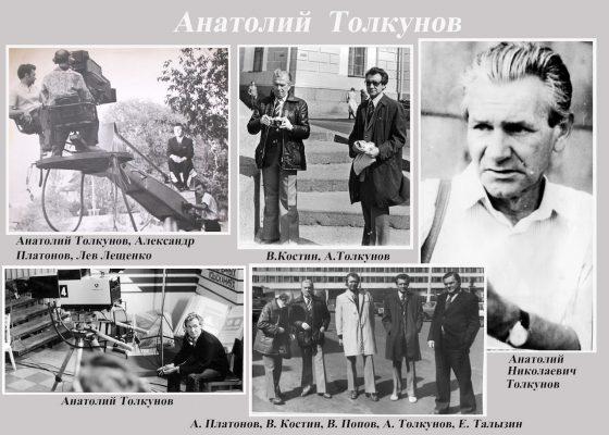 tolkunov-anatolii%cc%86f