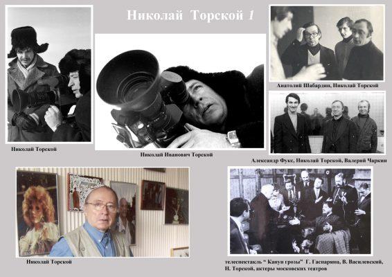 Торской Николай1 copy