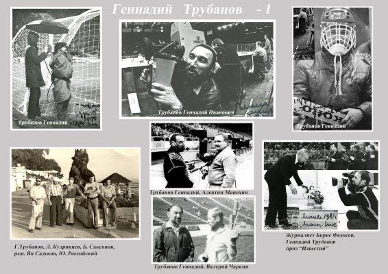 trubanov-gennadii%cc%86-1f