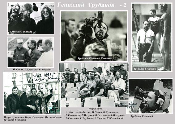 trubanov-gennadii%cc%86-2f