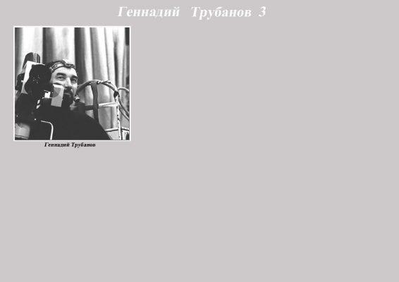 Трубанов Геннадий 3 сайт