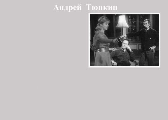 tyupkin-andrei%cc%86f