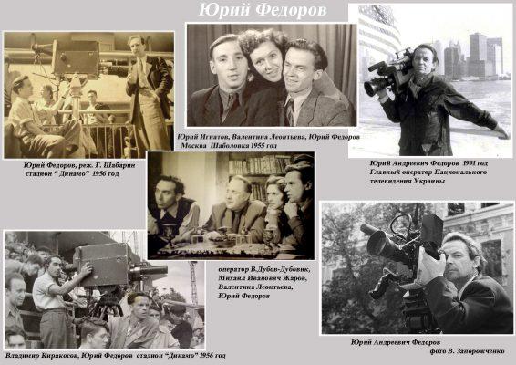 Федоров Юрий1 copy
