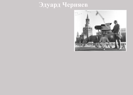 chernyaev-eduardaf