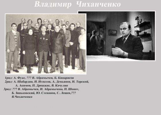 chixanchenko-vladimirf