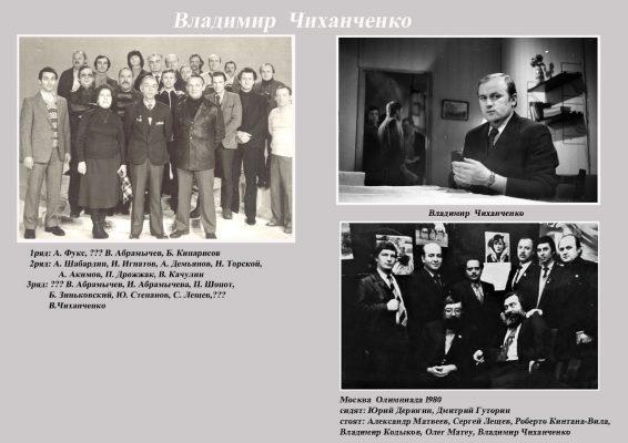 Чиханченко Владимир сайт