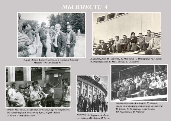 my-vmeste-4f
