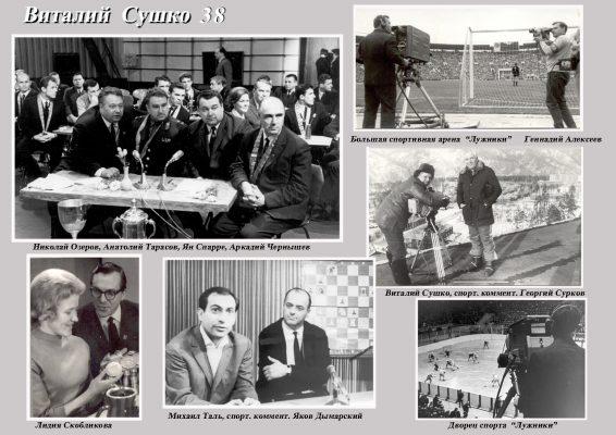 страница38 спорта copy