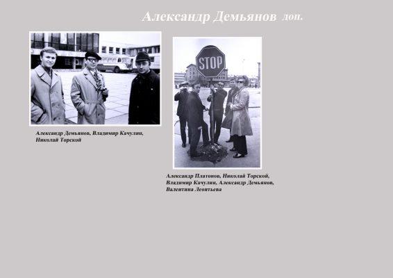 demyanov-aleksandr-dop-fsajt