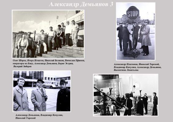 Демьянов Александр 3 сайт