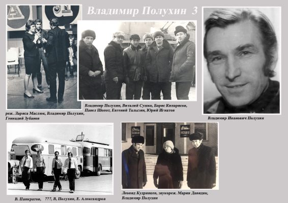 Полухин Владимир 3 сайт