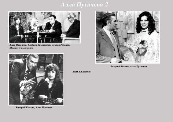 Пугачева 2 copy