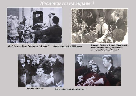 космонавты на экране4 copy