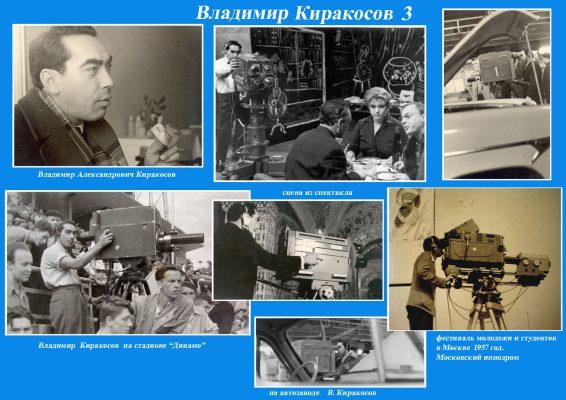 Киракосов Владимир3 сайт